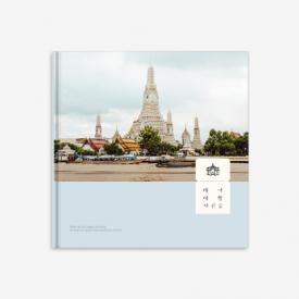 태국 여행